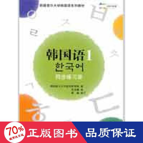 韩国语1同步练习册
