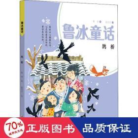 鹊桥 儿童文学 鲁冰 新华正版