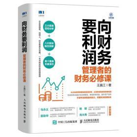向財務要利潤:管理者的財務必修課