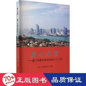 爱心永恒——厦门市教育基金会的三十三年 社会科学总论、学术  新华正版