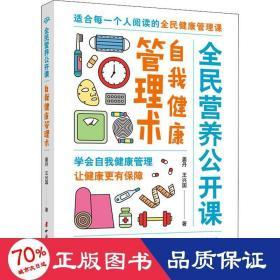 自我健康管理术·全面营养公开课(学会自我健康管理,让健康更又保障)