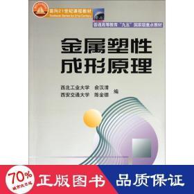 金属塑性成形 大中专理科机械 俞汉清,陈金德 编 新华正版