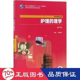 藥物制劑設備(第3版/高職藥學/配增值)