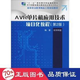 AVR单片机应用技术项目化教程(第2版)
