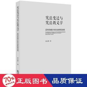 憲變遷與憲教義學:邁向功能分化社會的憲觀 法學理論 李忠夏著 新華正版