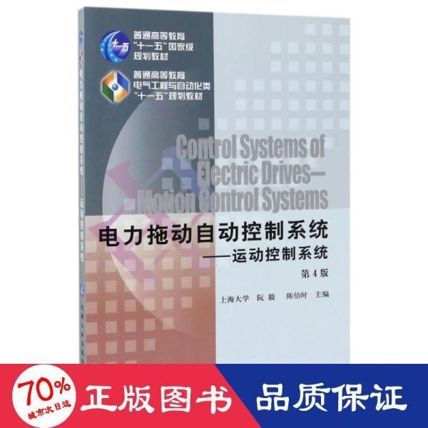 电力拖动自动控制系统:运动控制系统(第4版)