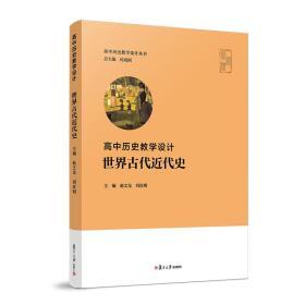 高中历史教学设计·世界古代近代史