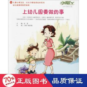 上幼儿园要做的事 童话故事 金昱 主编 新华正版