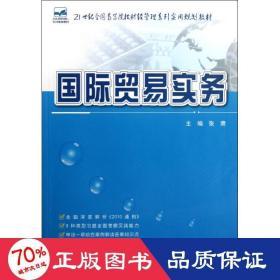 21世紀全國高等院校財經管理系列實用規劃教材:國際貿易實務