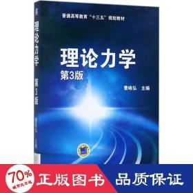 理論力學(第3版)