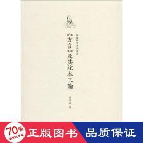 《方言》及其注本三论 语言-汉语 华学诚 著 新华正版