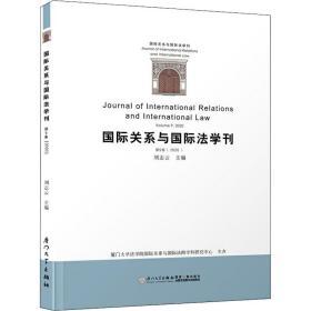 国际关系与国际学刊 第9卷 法学理论  新华正版