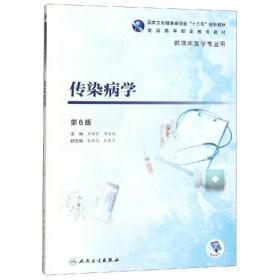 傳染病學(第6版/高專臨床/配增值)