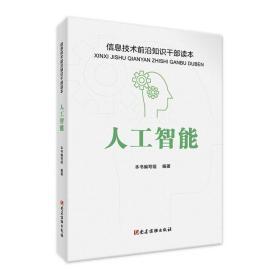 人工智能(信息技术前沿知识干部读本) 党史党建读物 中国互联网研究院 新华正版