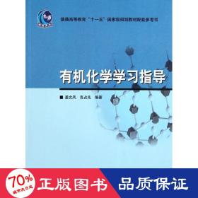 有機化學學指導 化工技術 姜文鳳 高占先 新華正版
