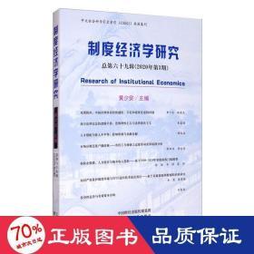 制度经济学研究  2020年 第3期 (总第六十九辑)