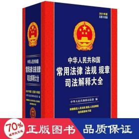 中华人民共和国常用法律法规规章司法解释大全(2021年版)(总第十四版)