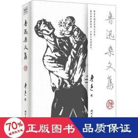 鲁迅杂文集(中小学生阅读指导目录推荐书目)