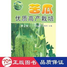 苦瓜优质高产栽培(第2版)