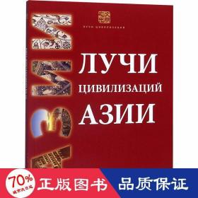亚洲文明之光(俄)