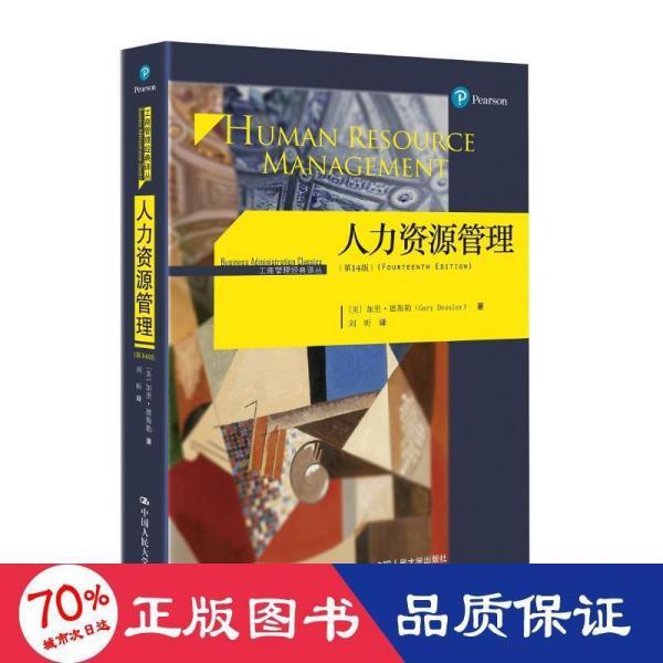 人力资源管理(第14版)/工商管理经典译丛