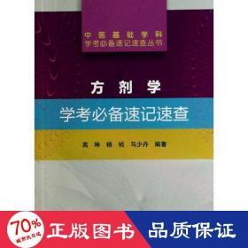 中醫基礎學科學考必備速記速查叢書·方劑學學考必備速記速查
