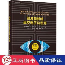 微波和射频真空电子功率源 电子、电工 (英)理查德·g.卡特 新华正版