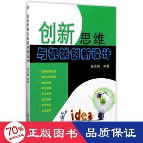 創新思維與機械創新設計/溫兆麟 大中專高職機械 編者:溫兆麟 新華正版