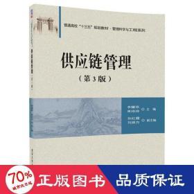 供應鏈管理(第3版)