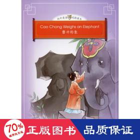 CaoChongWeighsanElephant(曹冲称象)