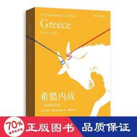 希腊内战(一场国际内战) 外国历史 (加)安德烈·耶罗利玛托斯 新华正版