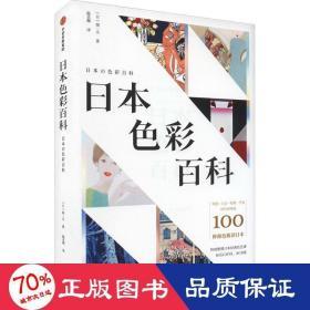 日本色彩百科