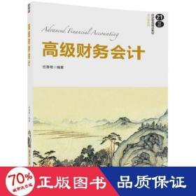 高級財務會計/21世紀經濟管理精品教材·會計學系列
