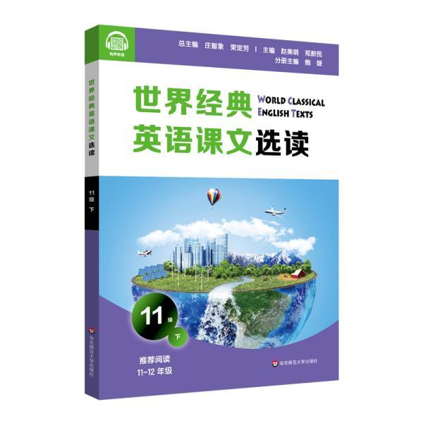 世界经典英语课文选读·11级(下)