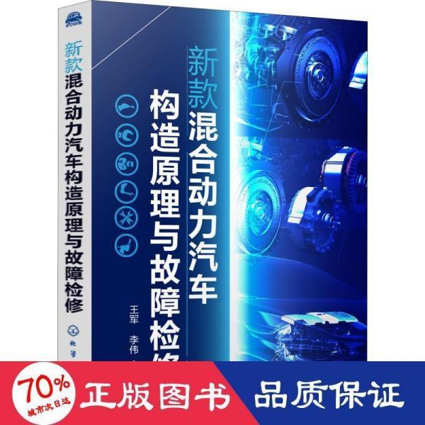 新款混合动力汽车构造原理与故障检修