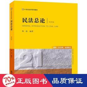 民法總論(第四版)根據《民法典》全面修訂/21世紀法學系列教材