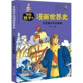 文艺复兴与大航海/写给孩子的漫画世界史