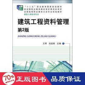 建筑工程資料管理 大中專高職建筑 王輝,劉啟順 主編 新華正版