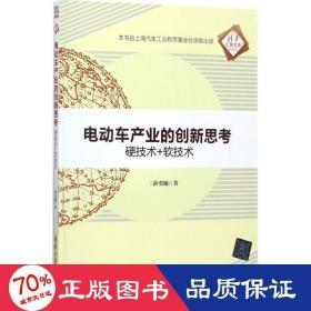 電動車產業的創新思考:硬技術+軟技術/清華匯智文庫