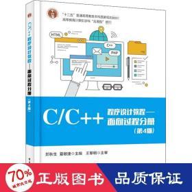 C/C++程序設計教程——面向過程分冊(第4版)