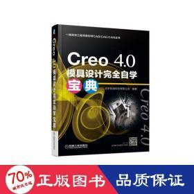 Creo4.0模具設計完全自學寶典