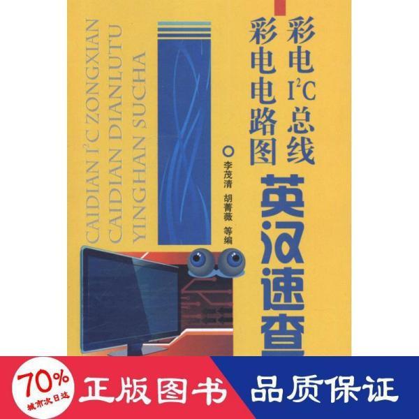 彩电I2C总线 彩电电路图英汉速查