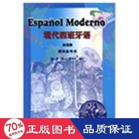 现代西班牙语(4)(教学参) 外语-其他语种 徐蕾 编  新华正版