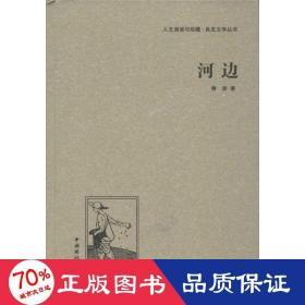 人文阅读与收藏·良友文学丛书:河边
