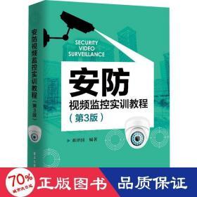 安防视频监控实训教程(第3版)