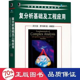 复分析基础及工程应用(英文版·原书第3版)典藏版