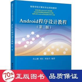 Android程序設計教程(第2版)/高等學校計算機專業規劃教材