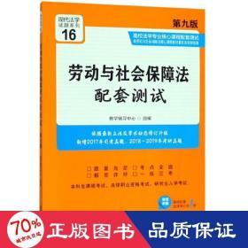 劳动与社会保障法配套测试(第9版)高校法学专业核心课程配套测试16