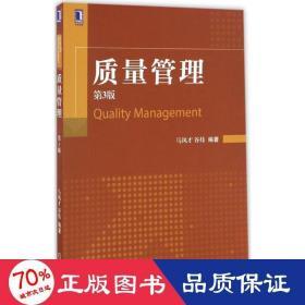 質量管理(第3版)