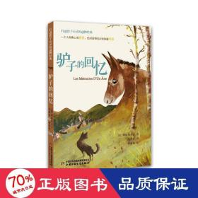 驴子的回忆 儿童文学 ()塞居尔夫人 新华正版